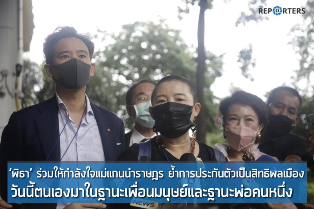 ภาพ นายพิธา ลิ้มเจริญรัตน์ หัวหน้าพรรคก้าวไกล  และ ส.ส.ก้าวไกล จาก เพจเฟซบุ๊ก การเมืองไทย ในกะลา