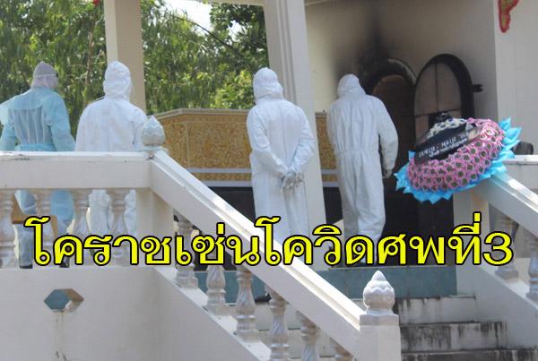 โคราชเซ่นโควิดศพที่ 3 เป็นหญิงวัย 47 ชาวครบุรี ติดเชื้อจากลูกชาย ขณะยอดผู้ป่วยพุ่งต่อ 698 ราย