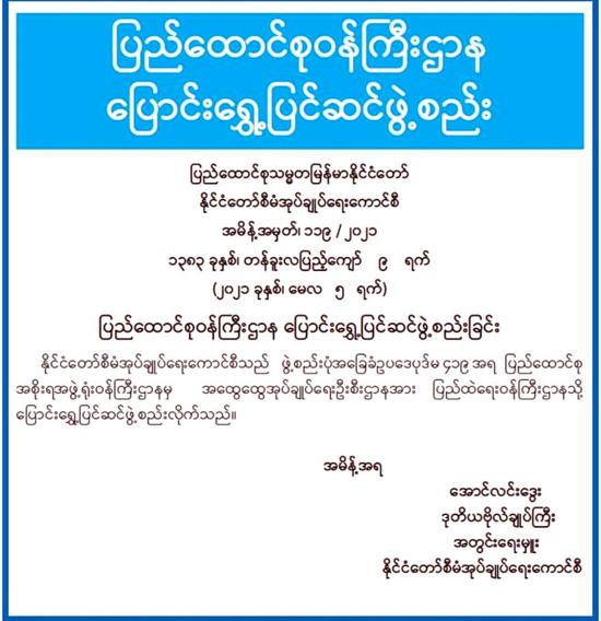 """""""กองทัพพม่า"""" ดึงอำนาจปกครองท้องถิ่นกลับคืนหลังปล่อย NLD ดูแลนาน 2 ปีจนถึงวันเลือกตั้ง"""