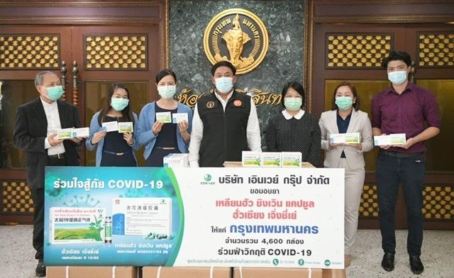 """""""เอินเวย์""""มอบยาช่วยเหลือผู้ป่วยโควิด19 ลดความกดดันของระบบสาธารณสุขไทย"""