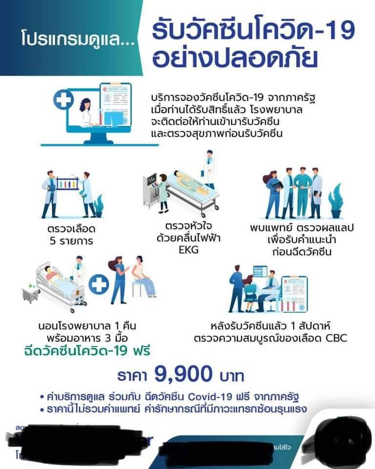 โฆษกภูมิใจไทยแจงยิบ!ปัดพรรคได้ประโยชน์กับการนำเข้าวัคซีนโมเดอร์นา