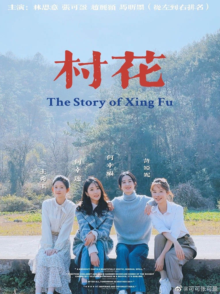 The Story of Xing Fu