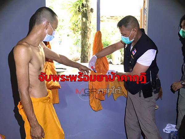 ตำรวจทุ่งสงจับกุมพระพร้อมยาบ้าคากุฎิรับสารภาพสิ้นพร้อมช่วยล่อซื้อ