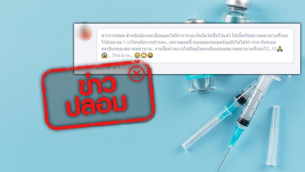 ข่าวปลอม! ลงทะเบียนจองฉีดวัคซีนหมอพร้อมแล้ว ยังต้องเช็คกับสถานพยาบาลที่จองไว้ใน 7-10 วัน เพราะรายชื่อจะตกหล่น