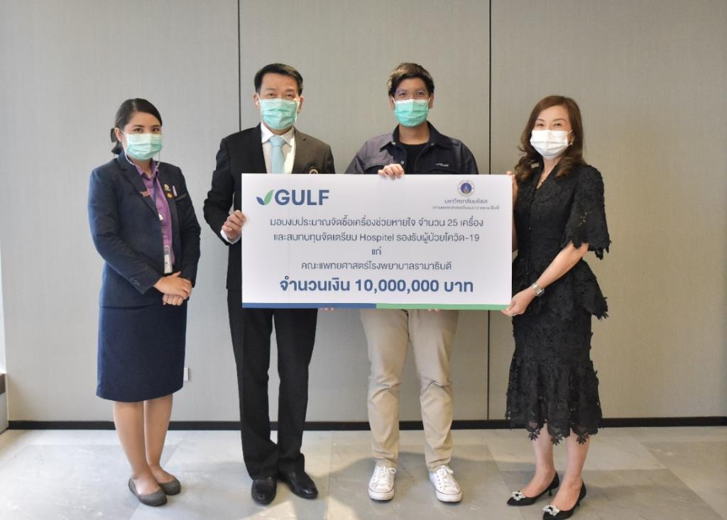 กัลฟ์ มอบเงิน 10 ล้านบาท แก่คณะแพทยศาสตร์ รพ.รามาธิบดี เพื่อสนับสนุนการจัดซื้อเครื่องช่วยหายใจและสมทบทุนค่าใช้จ่ายฮอสพิเทลสำหรับผู้ป่วยโควิด-19