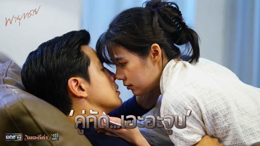"""""""ฟิล์ม-เอสเธอร์"""" คู่กัด ตบ  จูบ!"""