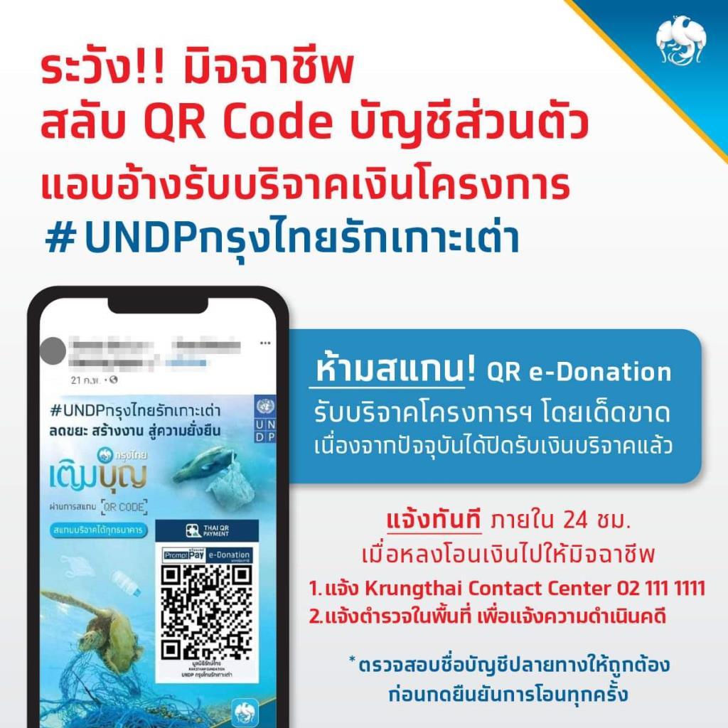 กรุงไทยเตือนระวังมิจฉาชีพแอบอ้างหลอกโอนเงินบริจาค