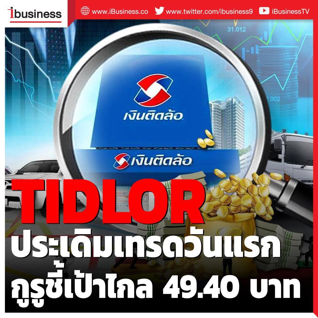 TIDLOR ประเดิมเทรดวันแรก  กูรูชี้เป้าไกล 49.40 บาท