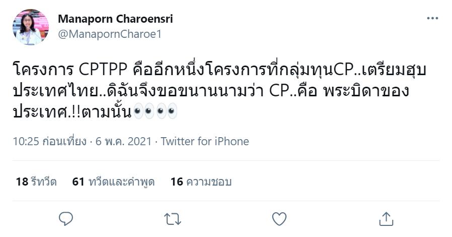 กุมขมับ! ส.ส.เพื่อไทย กล่าวหา CPTPP โยง CP ฮุบประเทศ ชาวเน็ตเอือมฝ่ายค้านแบบนี้รัฐบาลถึงอยู่ยาว