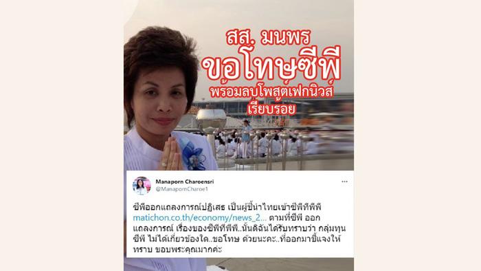 """ขอโทษแล้ว ล่าสุด """"มนพร เจริญศรี"""" ส.ส.เพื่อไทย นครพนม ออกมาขอโทษ ซีพีแล้ว หลังปล่อยเฟกนิวส์ อ้าง CPTPP อีกหนึ่งโครงการกลุ่มทุน CP"""