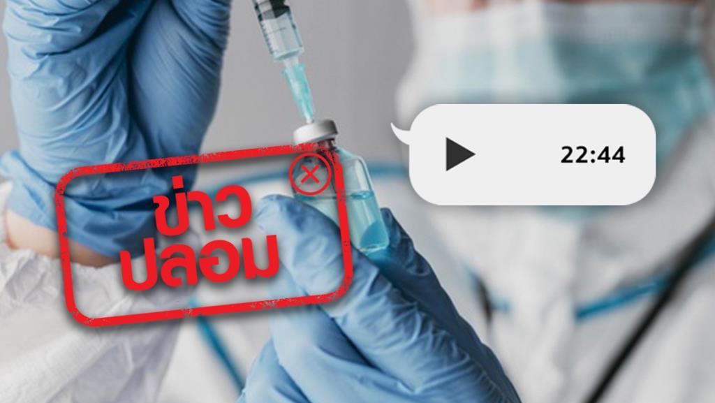 ข่าวปลอม! เมื่อฉีดวัคซีนโควิด-19 ทำให้ DNA ของมนุษย์ เปลี่ยนเป็นกึ่ง AI