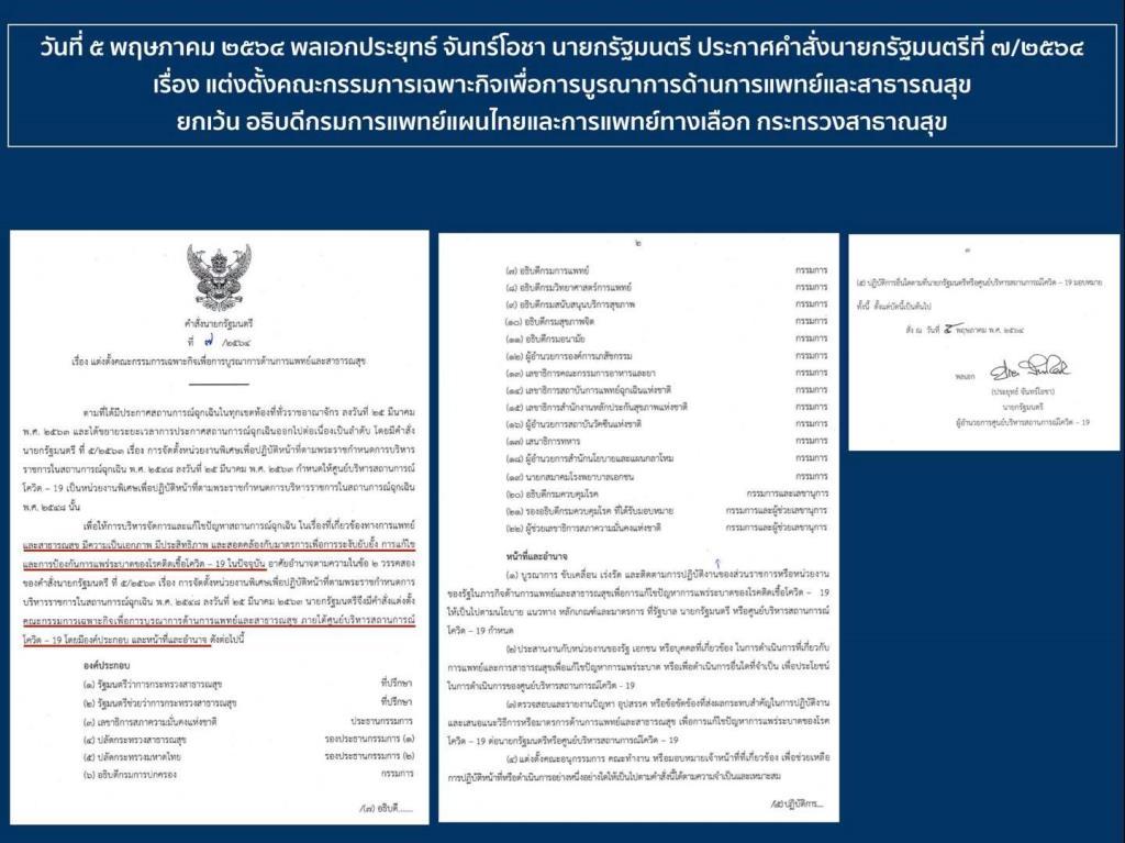 """""""ปานเทพ""""แฉคำสั่งนายกฯ บูรณาการแพทย์-สธ.ทุกภาคส่วน กลับไม่มี""""แพทย์แผนไทย"""""""