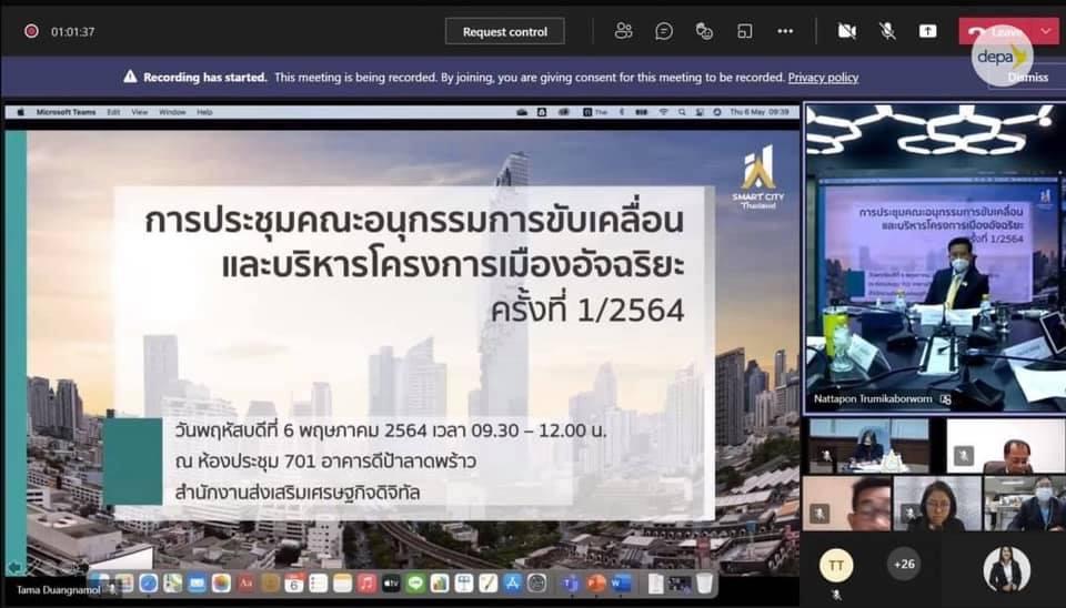 """กฟผ.ผ่านฉลุย """"แม่เมาะเมืองน่าอยู่"""" เตรียมเสนอรับตรา """"Smart City Thailand"""""""