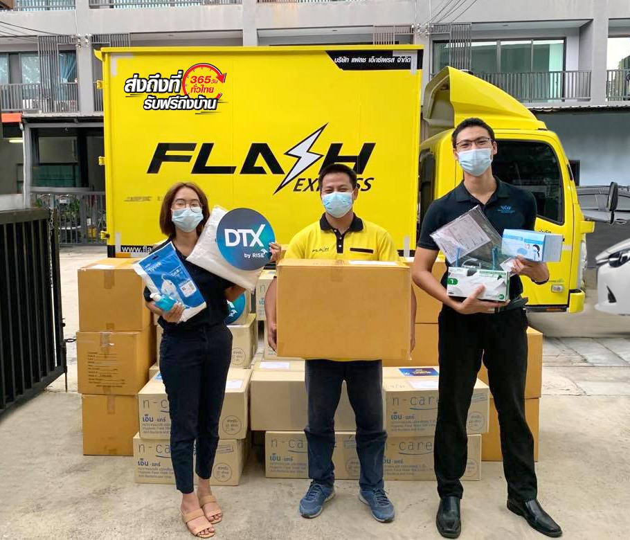 """แฟลช เอ็กซ์เพรส สนับสนุนโครงการ """"DTX เพื่อหมอไทย ไฝว้โควิด"""""""