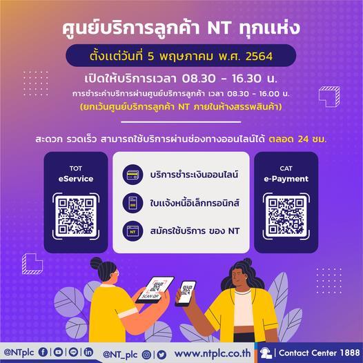NTแจ้งปรับเวลาศูนย์บริการลูกค้า พร้อมแนะนำช่องทางออนไลน์ชำระค่าบริการ