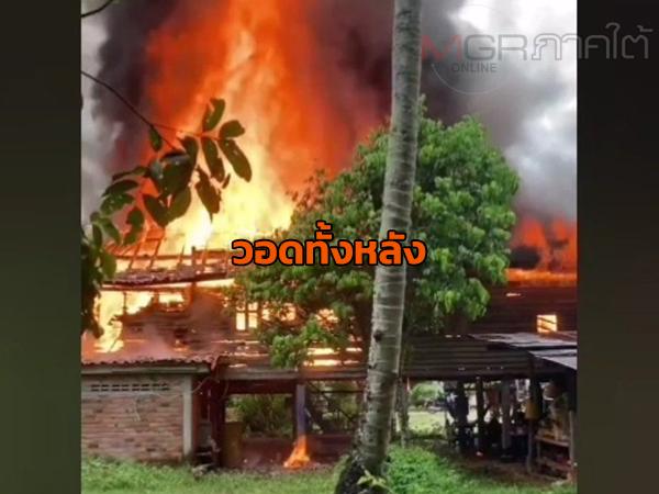 สุดเศร้า! ไฟไหม้บ้านเรือนไทยเก่าแก่อายุนับ 100 ปีวอดทั้งหลัง