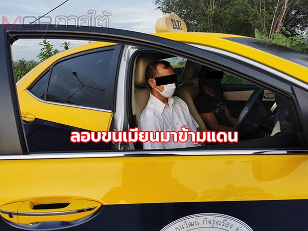 ฝ่ายความมั่นคงสกัดจับแท็กซี่หาดใหญ่ลักลอบขนชาวเมียนมาข้ามแดนไทยมาเลเซีย