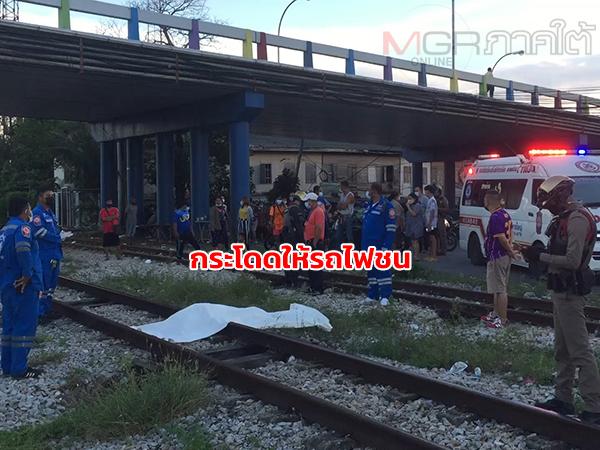 เกิดเหตุชายหนุ่มกระโดดให้รถไฟชนดับขณะกำลังวิ่งออกจากตัวสถานีชุมทางหาดใหญ่