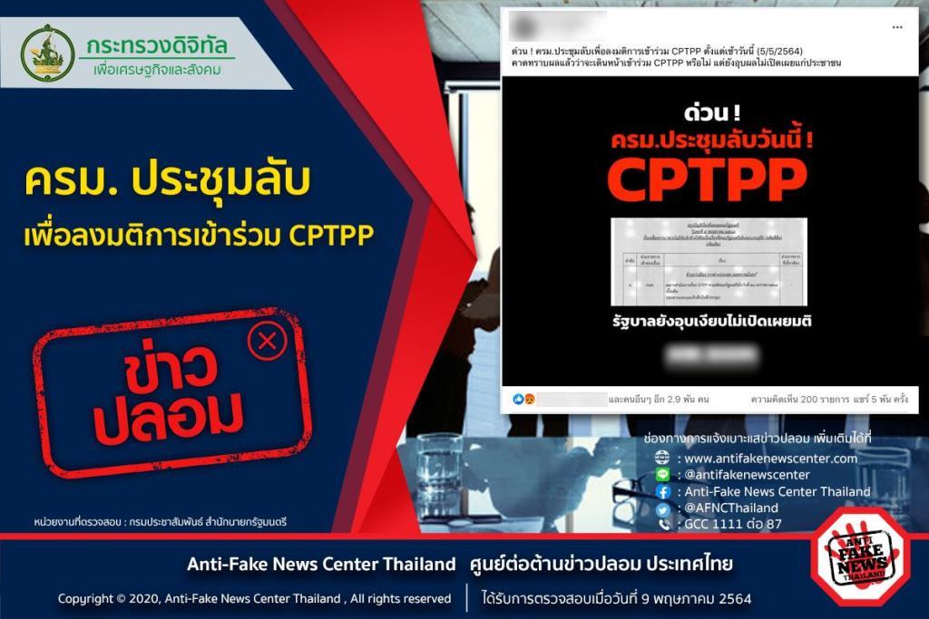 ข่าวปลอม! ครม. ประชุมลับเพื่อลงมติการเข้าร่วม CPTPP