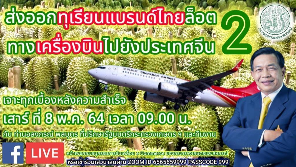 """""""เฉลิมชัย"""" ทุบสถิติขายทุเรียนไทยไปจีนล็อตสอง 45 นาทีเต็มลำ 25 ตันกว่าหมื่นลูก"""