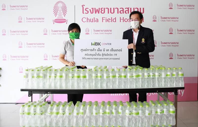 เอ็ม บี เค เซ็นเตอร์ สนับสนุนน้ำดื่มร่วมสู้ภัยโควิด-19