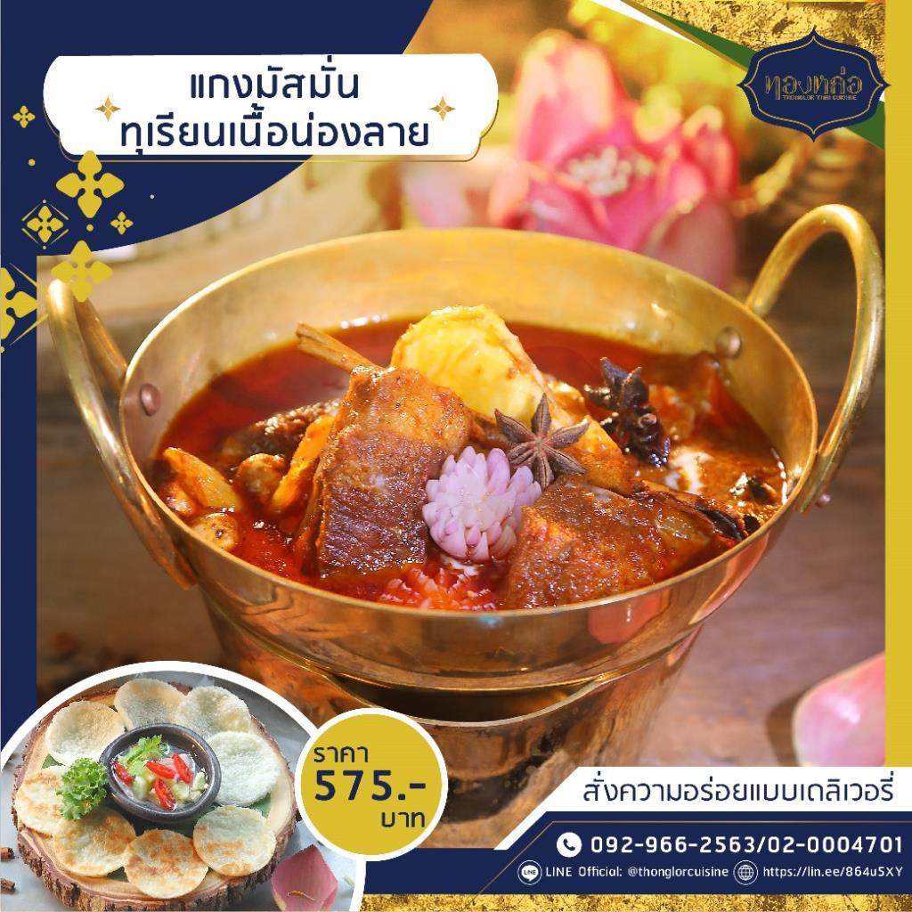 """เอาใจทุเรียนเลิฟเวอร์ ส่งความอร่อยแบบถึงบ้านกับ """"5 เมนูทุเรียน"""" จากร้านอาหารไทยทองหล่อ"""