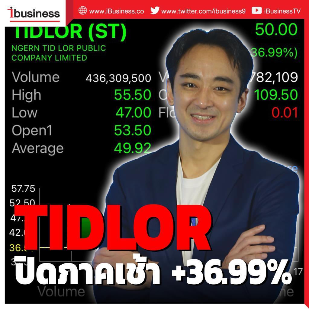 TIDLOR ปิดภาคเช้า +36.99%