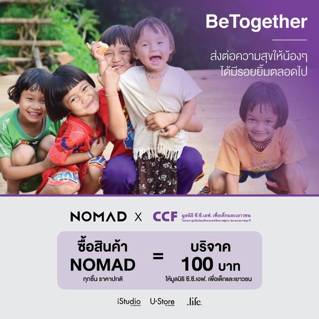 "KOAN สานต่อแคมเปญ ""Nomad Be Together Project"" ช่วยเหลือเด็กและเยาวชน"