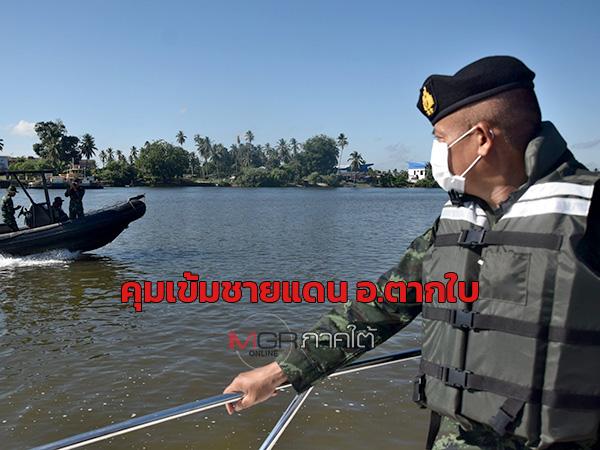 ผบ.ฉก.นราธิวาสกำชับทหารคุมเข้มชายแดน อ.ตากใบหวั่นโควิด-19 สายพันธุ์แอฟริกาเข้าไทย