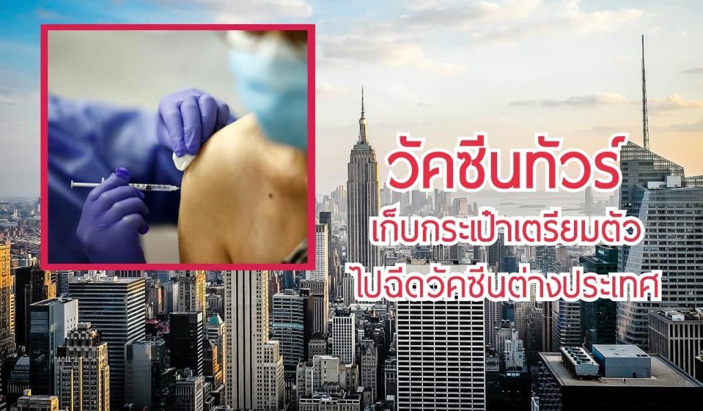 """""""วัคซีนทัวร์"""" เก็บกระเป๋าเตรียมตัวไปฉีดวัคซีนโควิด-19 ที่ต่างประเทศ"""