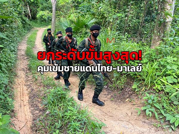 ฝ่ายความมั่นคงยกระดับขั้นสูงสุดคุมเข้มชายแดนไทย-มาเลย์หลังจับชาวเมียนมาได้ 10 คน