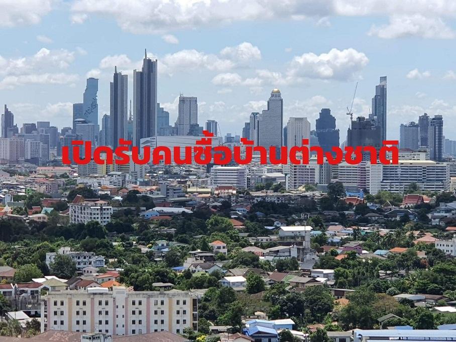 """กางข้อมูลดีมานด์ต่างชาติซื้ออสังหาฯไทย ก่อนถึงนโยบาย""""ปลดล็อกซื้อห้องชุด-บ้านจัดสรร"""""""
