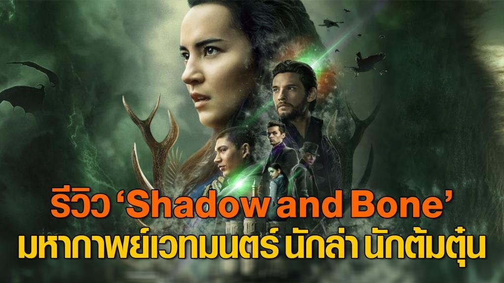 """Review : """"Shadow and Bone"""" มหากาพย์เวทมนตร์ของกรีชา นักล่า นักต้มตุ๋น น้องๆ Game of Thrones!"""