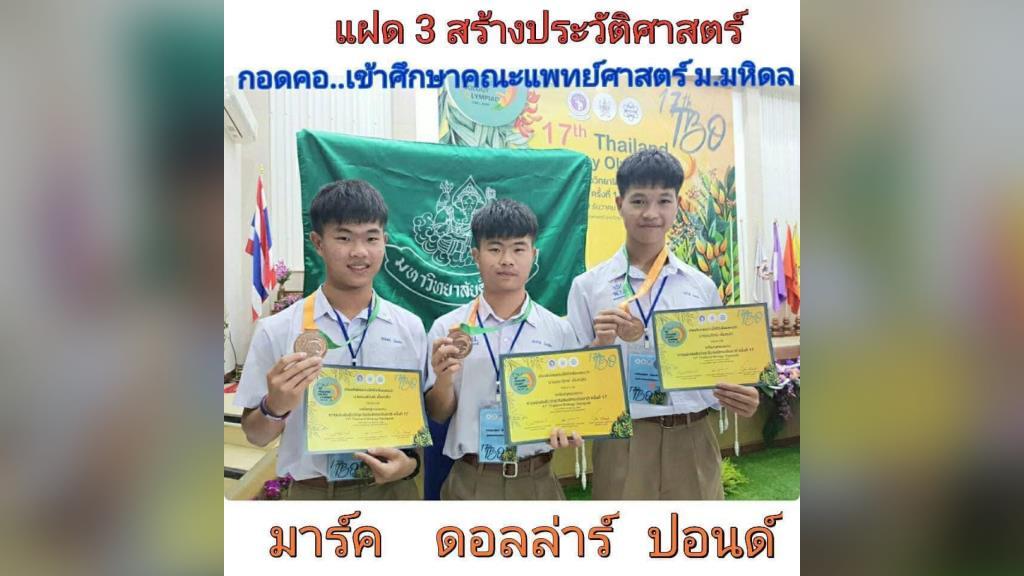 สุดยอด! นักเรียนชายแฝด 3 สอบติดคณะแพทยศาสตร์ ม.มหิดล ได้พร้อมกันทั้ง 3 คน