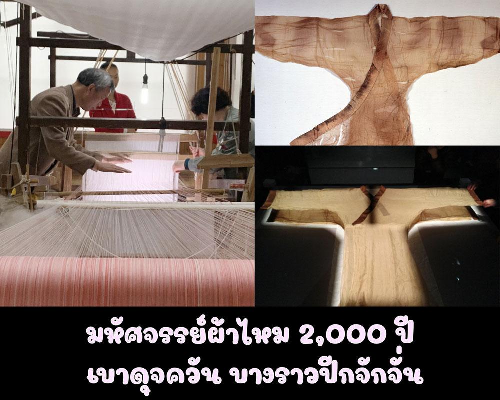 มหัศจรรย์ผ้าไหม 2,000 ปี เบาดุจควัน บางราวปีกจักจั่น
