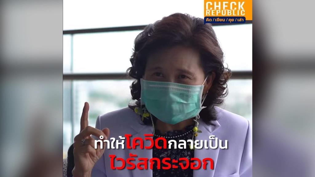 วัคซีนที่ดีที่สุดคือวัคซีนที่มาถึงเราก่อน! แพทย์ศิริราช แนะคนไทยฉีดวัคซีนโควิด หวังเปลี่ยนให้กลายเป็นไวรัสกระจอก