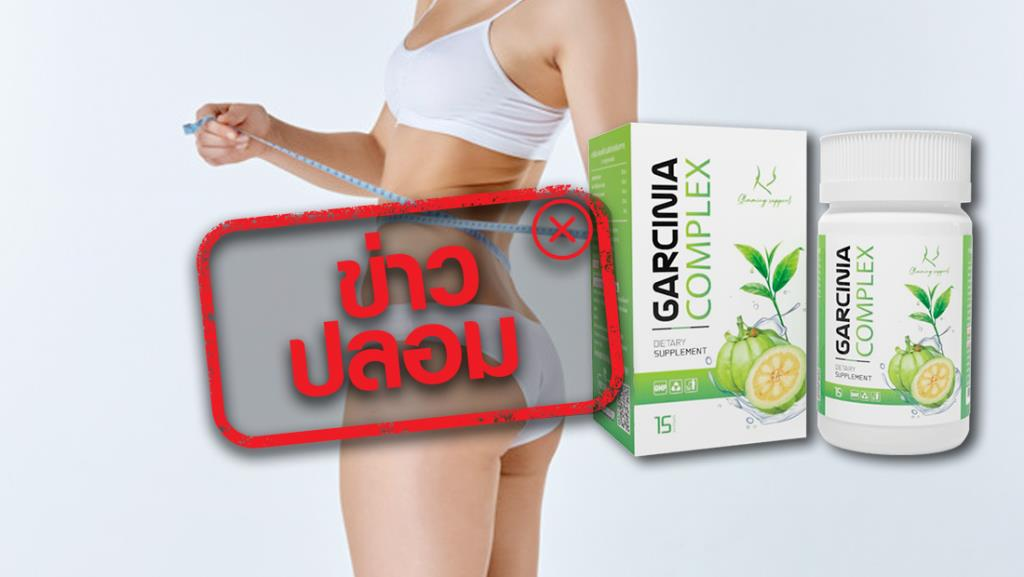ข่าวปลอม! ผลิตภัณฑ์ Garcinia Complex ลดน้ำหนัก 15 กิโลกรัมใน 1 สัปดาห์