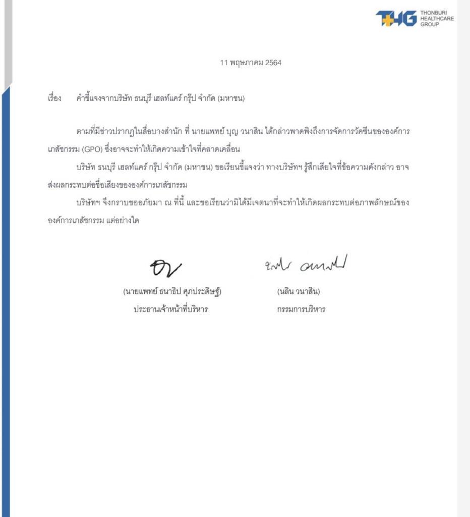 """รพ.ธนบุรี ขอโทษ องค์การเภสัชกรรม หลัง  นพ.บุญ วนาสิน ทำให้เสียหาย ด้าน """"อนุทิน"""" กางปีกป้ององค์การเภสัช ฯ"""