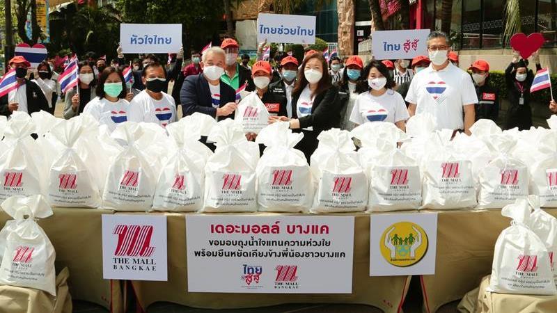 เดอะมอลล์มอบถุงน้ำใจไทยช่วยไทย