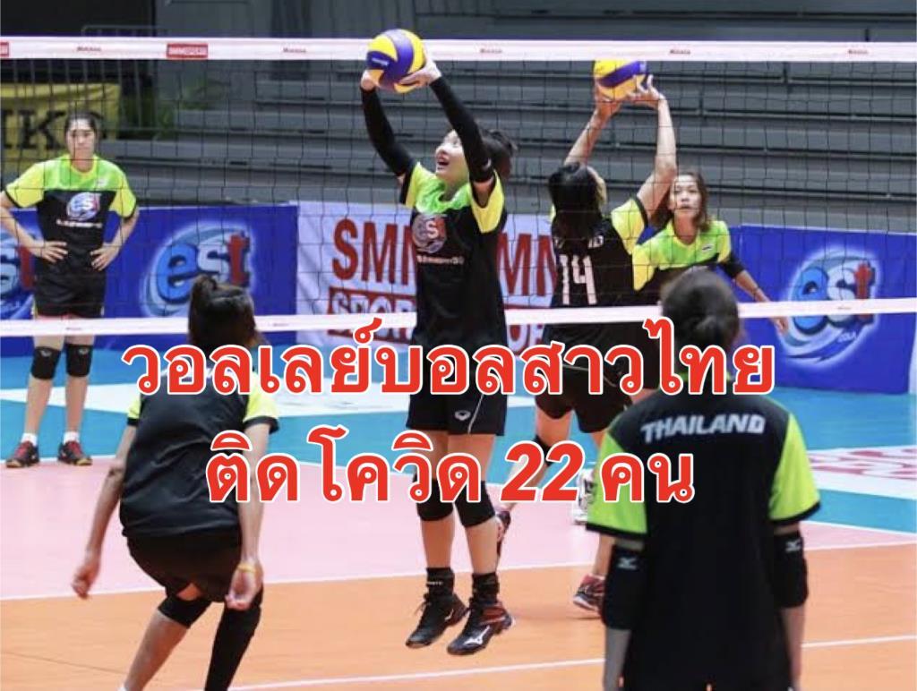งานเข้า!!! แคมป์ลูกยางสาวไทย ติดโควิดอื้อ 22 ราย ถอนตัวลุยเนชั่นส์ลีกแล้ว