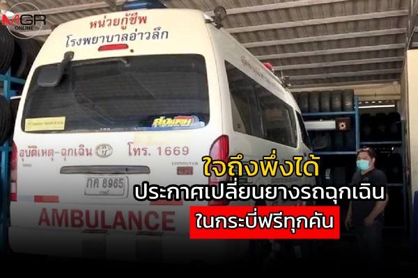 สุดยอด! เจ้าของร้านจำหน่ายอะไหล่ยนต์ชื่อดังเปิดบริการฟรีเปลี่ยนยางรถให้ รพ.ในกระบี่
