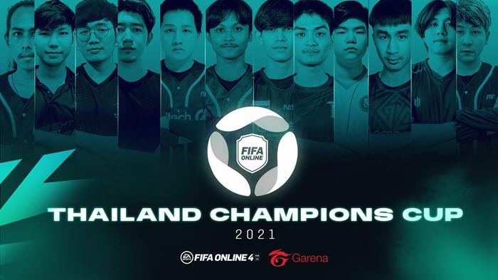 เปิดศึกอีสปอร์ต FIFA Online 4 Thailand Champions Cup 14 พ.ค.นี้