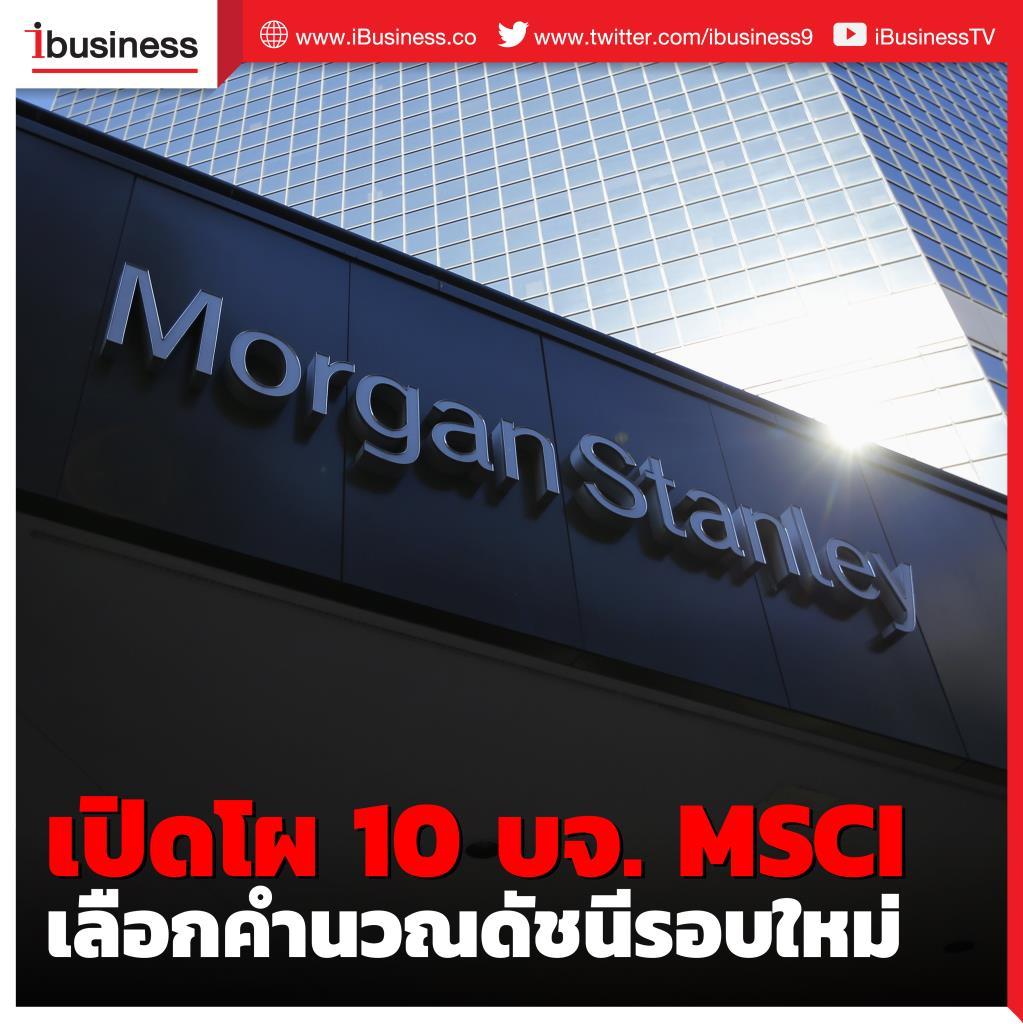 เปิดโผ 10 บจ. MSCI เลือกคำนวณดัชนีรอบใหม่