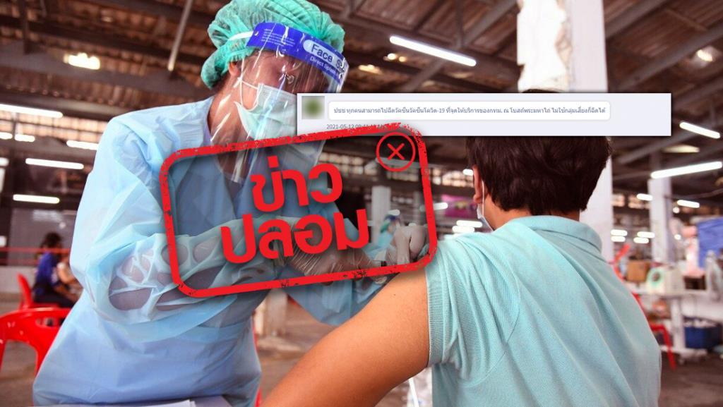 ข่าวปลอม! กทม. ตั้งจุดให้บริการฉีดวัคซีนโควิด-19 แก่ประชาชนทั่วไป ที่โบสถ์พระมหาไถ่