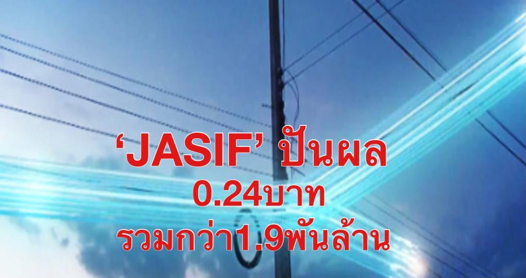 'JASIF' เตรียมจ่ายเงินปันผลครั้งที่ 25 ในอัตรา 0.24 บาทต่อหน่วย