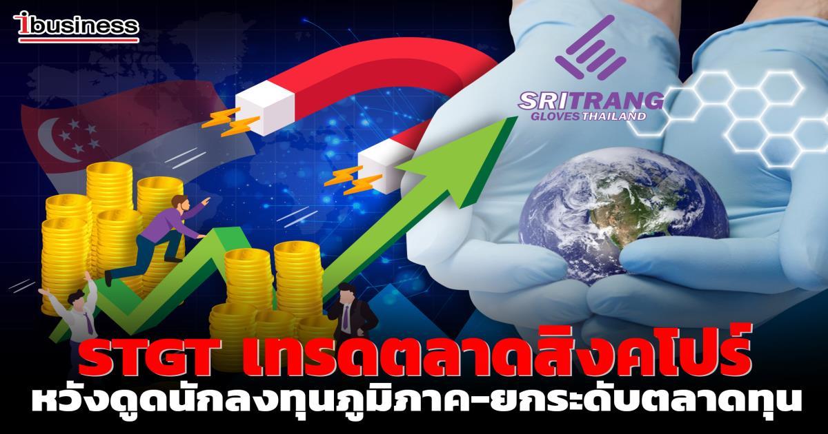 STGTเทรดตลาดสิงคโปร์ หวังดูดนักลงทุนภูมิภาค-ยกระดับตลาดทุน