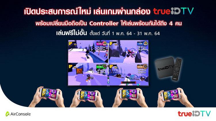 ทรูไอดี ผนึก AirConsole เปลี่ยนสมาร์ตโฟนเป็นเกมแพด ให้สนุกเต็มอิ่มแบบเต็มจอทีวี ฟินยกแก๊ง 4 คนพร้อมกัน
