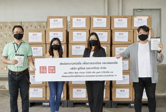 ยูนิโคล่ ส่งความห่วงใยต่อพาร์ทเนอร์ผู้ผลิตจากการแพร่เชื้อโควิด  มอบหน้ากากแอริซึ่ม 10,000 แพ็ก ให้พนักงานใส่ใจดูแลสุขภาพ