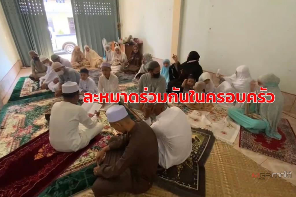 พี่น้องมุสลิมใน จ.ยะลา ทำพิธีละหมาดอีดิ้ลฟิตรีกันภายในครอบครัวอย่างอบอุ่น