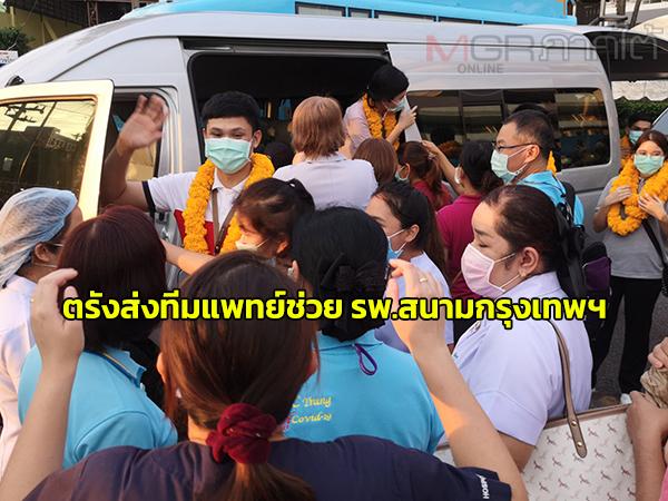 รพ.ตรังส่งนักรบชุดขาวไปช่วยดูแลผู้ป่วย รพ.สนามที่กรุงเทพฯ